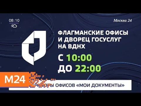 Городские учреждения перейдут на особый график работы на майские праздники - Москва 24