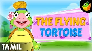 THE FLYING TORTOISE | World Folk Tales | Tamil Stories for Children