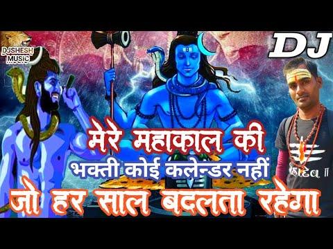 Full Download] Mahakal Bhakti Song Mahadev No 1 Jaikara Dj