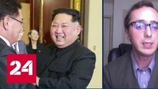 Из Пхеньяна делегация Южной Кореи отправится в Вашингтон - Россия 24