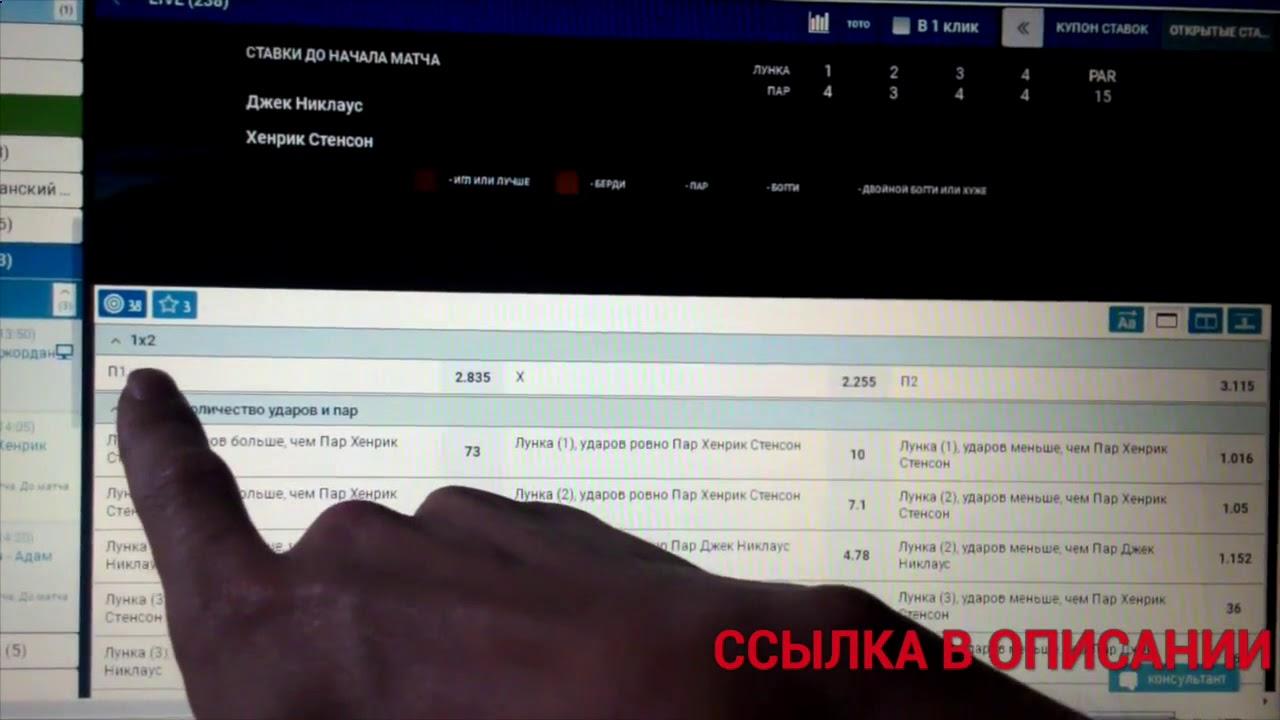 видео конторе в стратегии букмекерской