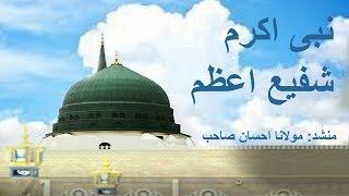 NEW   Beautiful heart touching Urdu Naat / Nasheed / Hamd   Nabi Akram Shafee Aazam