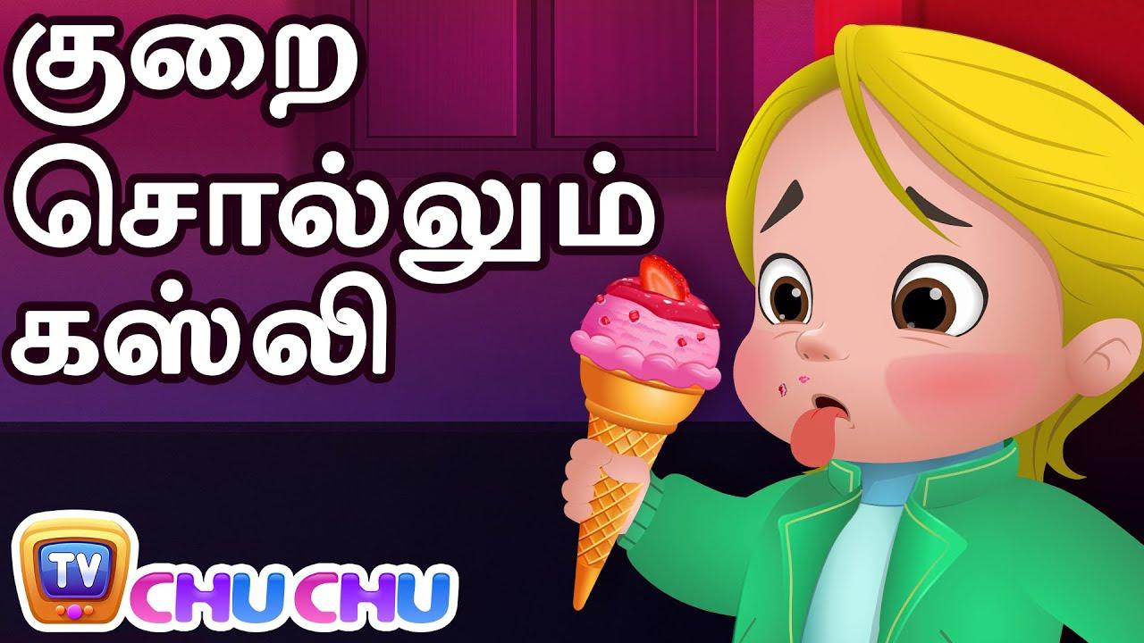 குறை சொல்லும் கஸ்லி (Fussy Cussly) - ChuChu TV Tamil Stories for Kids