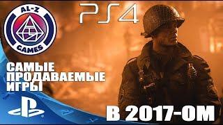 Топ 10 Самые Продаваемые Игры года на PlayStation 4 (PS4) Лучшие игры 2017 года на PS4 Pro