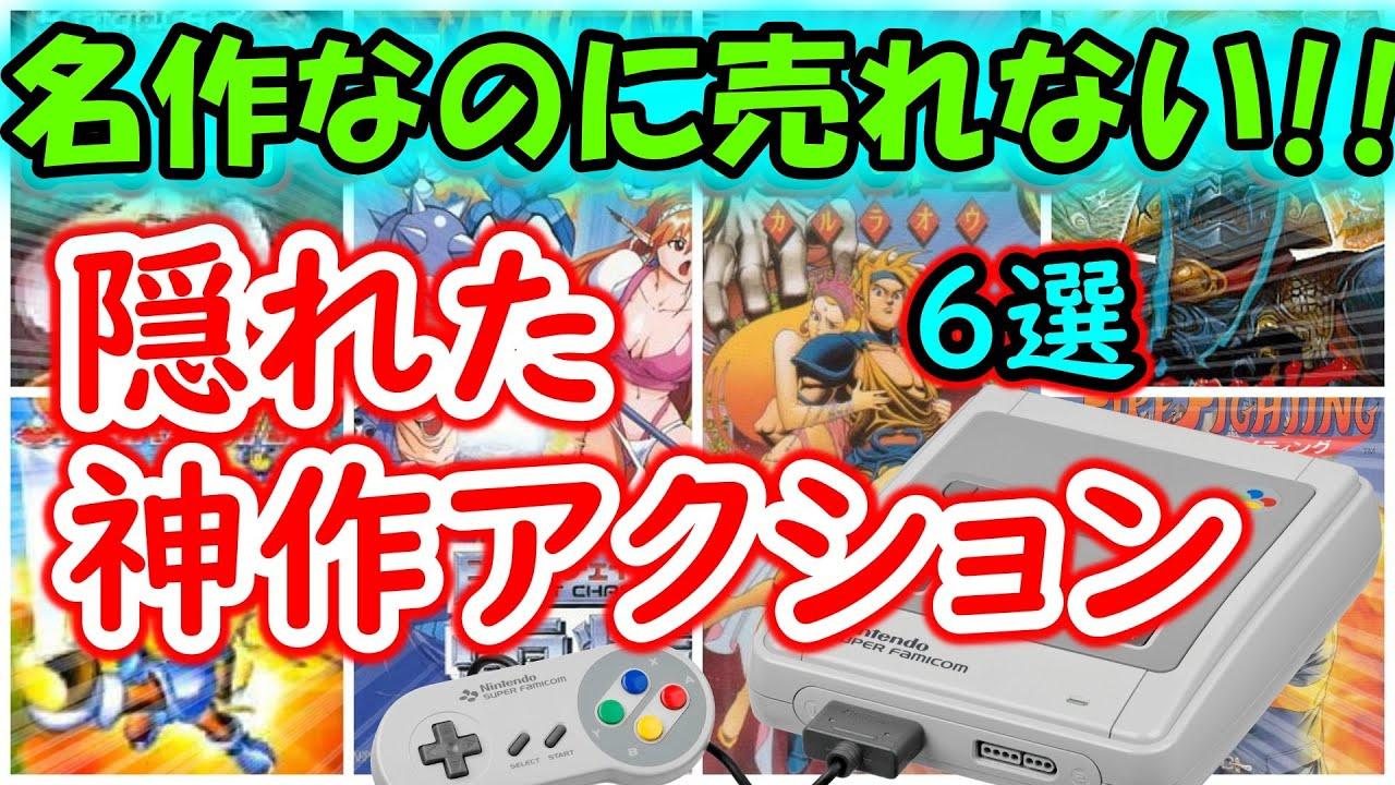 【スーパーファミコン】名作なのに売れなかった!名作アクション 6選