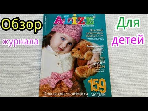 Обзор журнала Alize   Вязанные вещи для детей  ЯРКО И  ВЕСЕЛО!