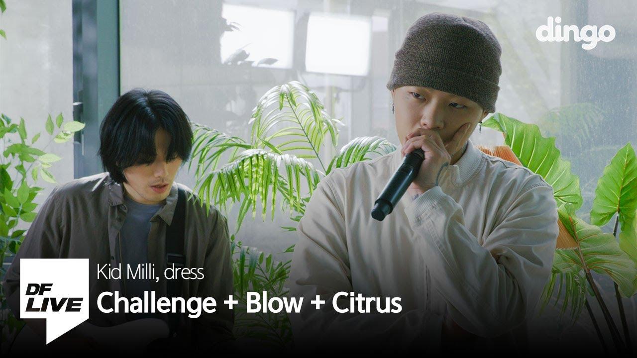 [4K] 키드밀리, 드레스 - Challenge + Blow + Citrus | [DF LIVE] Kid Milli, dress
