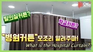 ENG /병원커튼-4k 병실, 탈의실, 보건실, 학교에…