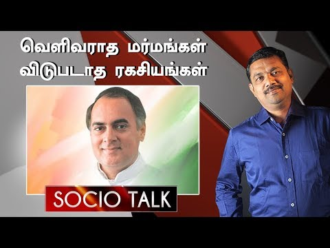 Assassination of Rajiv Gandhi: Untold secrets and truths ! | Socio Talk
