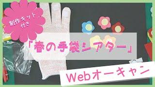 【Webオーキャン】春の手袋シアター