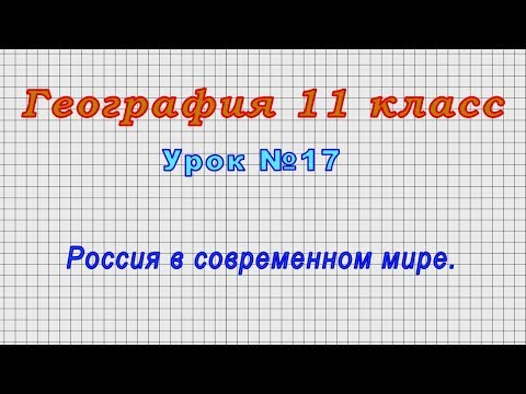 География 11 класс (Урок№17 - Россия в современном мире.)