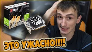 gIGABYTE Geforce GT 730 ТЕСТ В 5 ИГРАХ