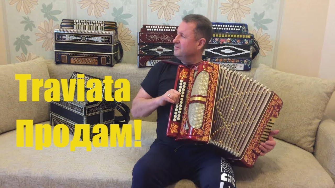 Паша гармонист - Презентация гармони Травиата