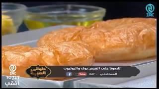 برنامج حلواني العرب تقديم الشيف قدري «الفطير المشلتت»  حلقة ٢٢ ابريل