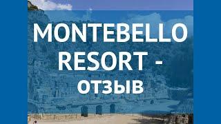 MONTEBELLO RESORT 4* Турция Фетхие отзывы – отель МОНТЕБЕЛЛО РЕЗОРТ 4* Фетхие отзывы видео