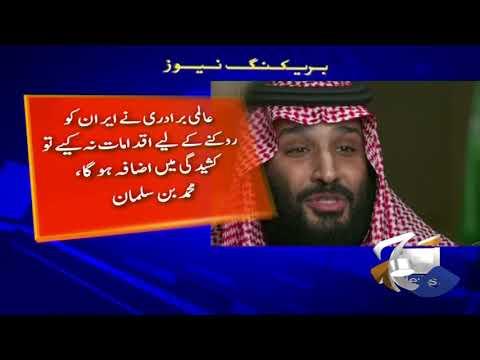 Saudi wali ahad Muhammad bin Salman ka amriki TV ko Interview