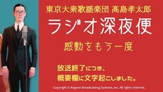 両親 楽団 大衆 東京 歌謡 昭和初期の歌と空気感をそのままに――下町を中心に老若男女を賑わすバンド東京大衆歌謡楽団