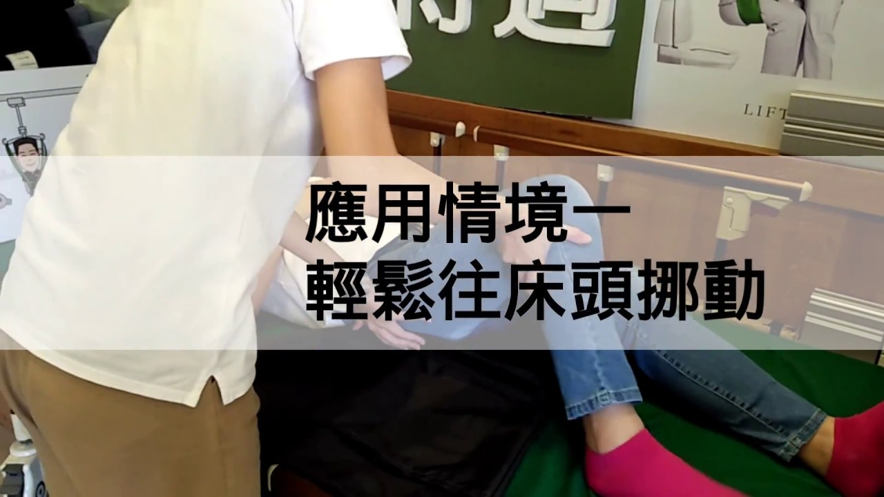 Liko移位滑布~操作教學 - YouTube