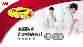 3M™ 無痕™ 金屬防水收納 | 浴室系列_黏貼使用步驟