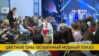 Особенный модный показ в Минске | Ребята из детдомов прошли по подиуму в нарядах белорусских кутюрье