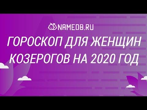 Гороскоп для женщин Козерогов на 2020 год