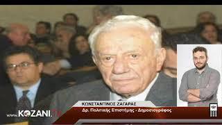 Η έρευνα του Κ. Ζαγάρα για την διάσπαση του ΚΚΕ παρουσιάζεται στην Κοζάνη