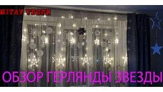 Обзор Новогодней LED Гирлянда звезды на окно