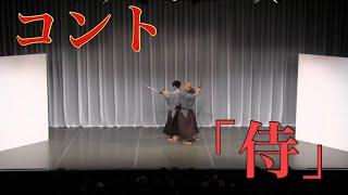 コロコロチキチキペッパーズ クセがスゴいネタGP コント「侍」