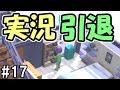 【YoutubersLife】#17 ゲーム実況引退します ~重大発表~【ユーチューバーズライフ】
