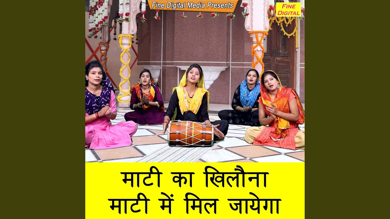 Download Mati Ka Khilona Mati Mein Mil Jayega
