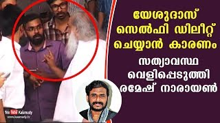 Ramesh Narayanan explains why Yesudas deleted selfie | KaumudyTV