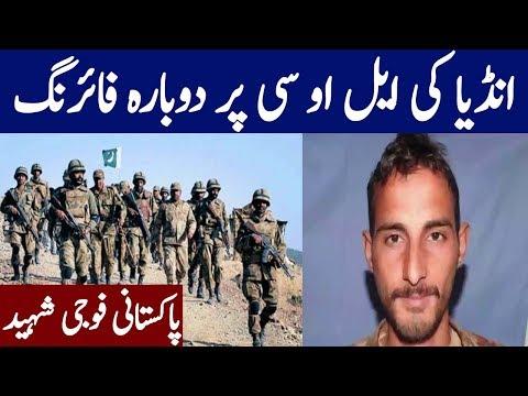 India Give Again a Sign Of Pak India Jang... Indian Army Firing at LOC