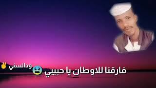 الفنان عبدالقيوم ودالشاعر / فارقنا للأوطان ياحبيبي وفي العذاب شبعان