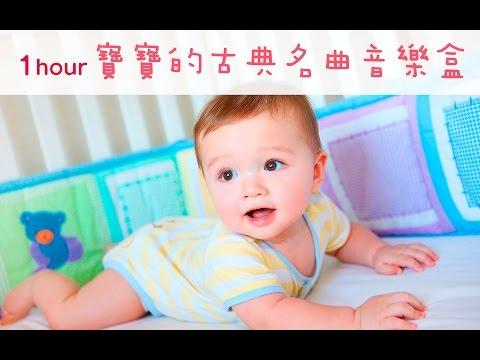 ♫1 Hour ♫ 寶寶的古典名曲音樂盒-胎教音樂、潛能開發、搖籃曲、放鬆音樂 / Classic Children's Music Box Set