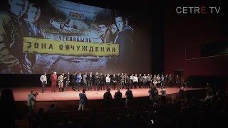 """СETRE TV на премьере сериала ТНТ """"Чернобыль. Зона Отчуждения"""""""