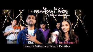 Sansun sitha (සන්සුන් සිත) - Sanura Vithana & Reeni De Silva (Official Music Video) Thumbnail