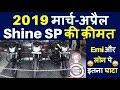 Honda CB Shine SP 2019 CBS Disc Model की नई क़ीमत आपको झुमा देगी👍