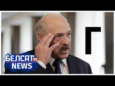 Афіцыйна: 'Лукашэнка –