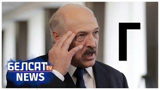 Афіцыйна: 'Лукашэнка – ГАЎ...К!'. NEXTA на Белсаце   Официально: 'Лукашенко гов...к'
