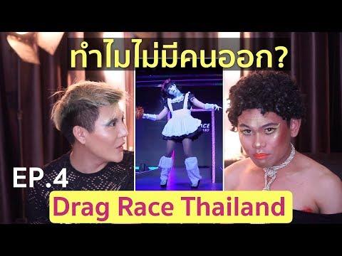 Drag Race Thailand - Ep.4   ทำไมไม่มีคนออก?  Recap   Bryan Tan