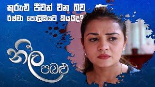 කුරුළු ජීවත් වන බව රිෂ්මා පොලිසියට කියයිද? | Neela Pabalu | Sirasa TV Thumbnail