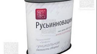 Промостойки Москва(, 2015-04-21T14:42:35.000Z)