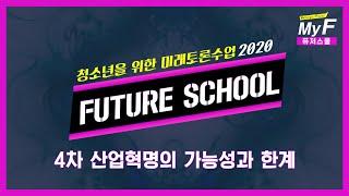 청소년을 위한 미래토론수업 '퓨처스쿨 2020'│4차 …