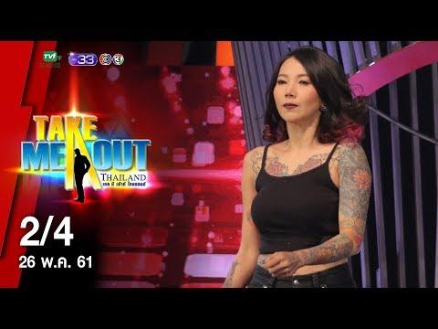 มะเหมี่ยว & จิ๊จ๋า - 2/4 Take Me Out Thailand ep.11 S13 (26 พ.ค. 61)