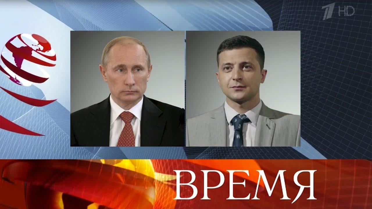 Владимир Путин провел телефонный разговор с президентом Украины Владимиром Зеленским.