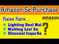 How to Purchase From Lighting Deal, Waiting List & With Discount Coupon? | Amazon | Dekh Review