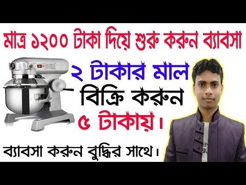 মাত্র  ১২০০ টাকা দিয়ে শুরু করুন ব্যবসা    Small Business idea in bangla    Ajwain making Business
