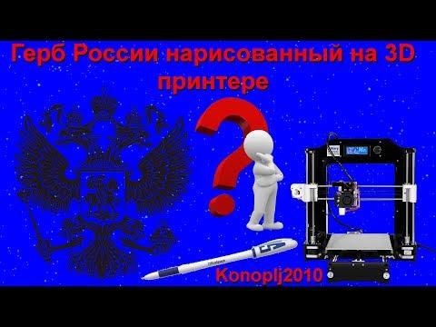 Герб России нарисованный на 3D принтере