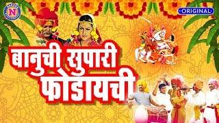 Khandoba Song Banuchi Supari Fodayachi | बानुचि सुपारी फोडायची | खंडोबाची भक्तीगीते