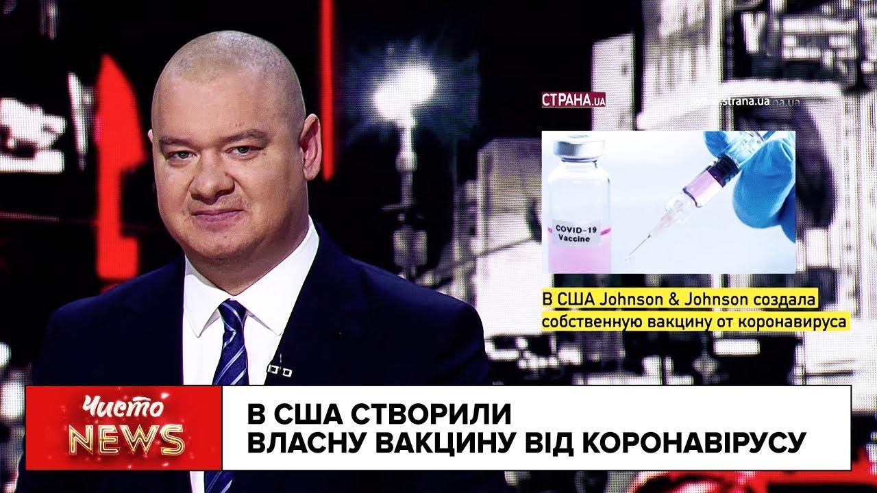 Новий ЧистоNews від  01.10.2020 Аваков оголосив великий набір хакерів до кібер-поліції